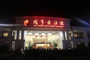 TeochewFederation_Shantoutrip (8)