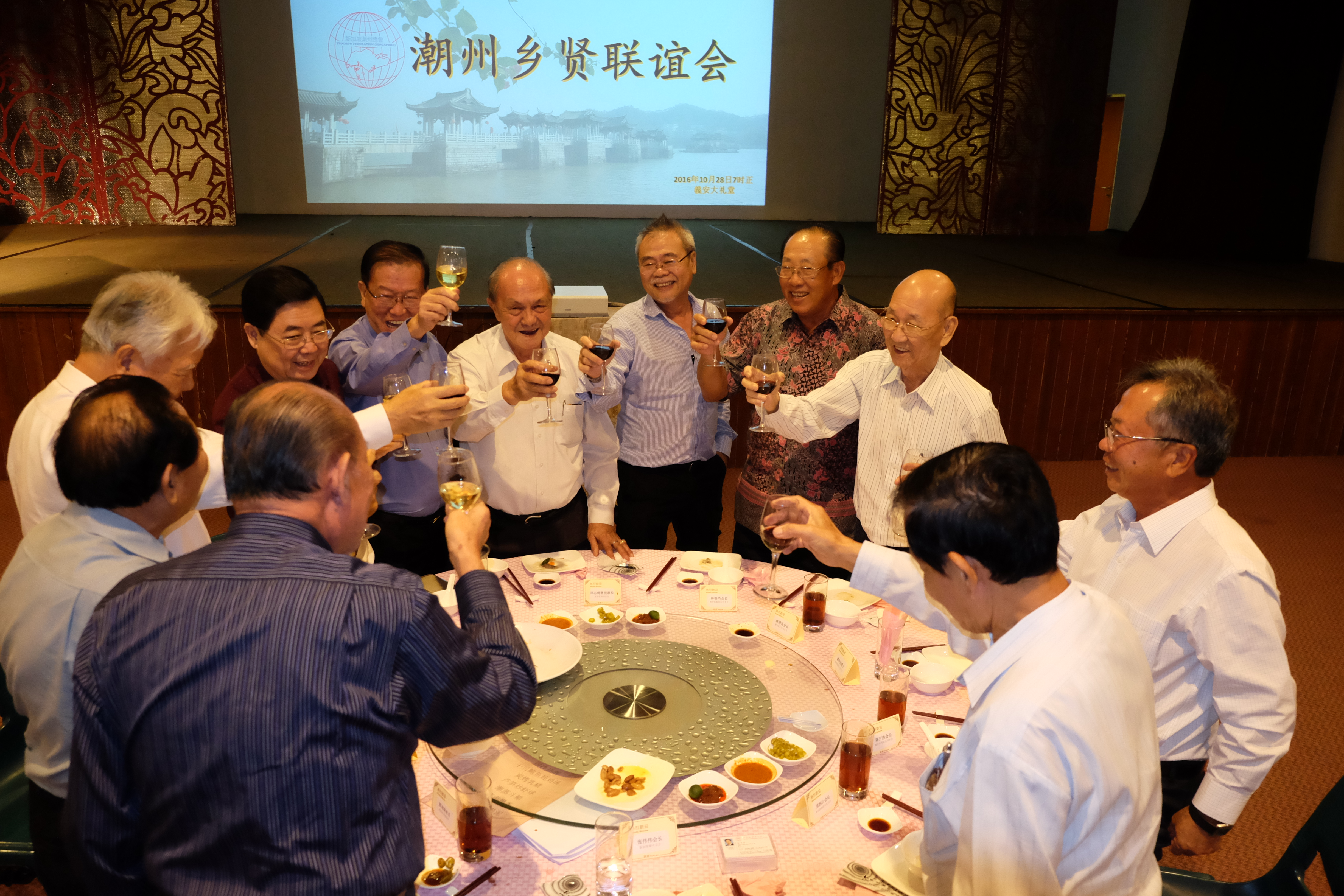 Teochew Federation 281016 Dinner 23