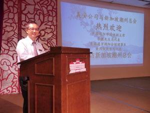 p1060013_teochew-federation