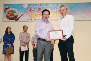 teochew-federation-dongzhi-member